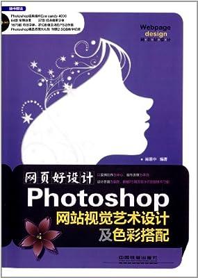 Photoshop网站视觉艺术设计及色彩搭配.pdf