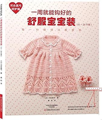 河合真弓呵护篇:一周就能钩好的舒服宝宝装.pdf