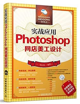 Photoshop网店美工设计.pdf