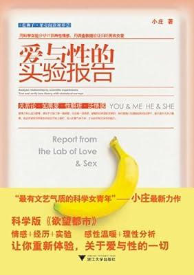 爱与性的实验报告.pdf