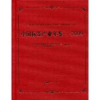 中国标鉴产业年鉴