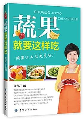 蔬果就要这样吃.pdf