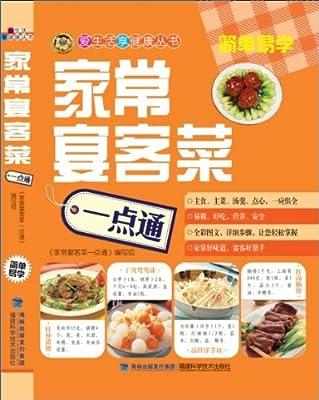 家常宴客菜一点通.pdf