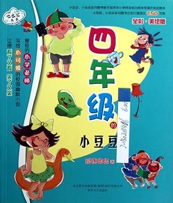 七色狐丛书:4年级的小豆豆.pdf