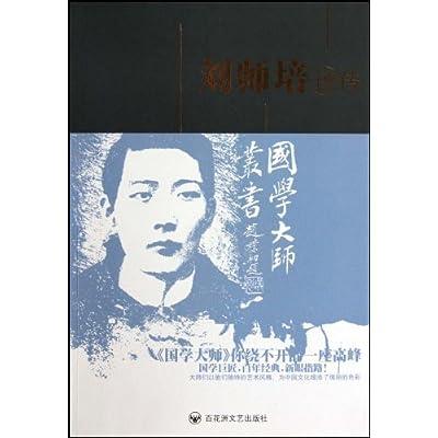 刘师培评传——国学大师丛书28,刘师培(1884-1920),字申叔,...