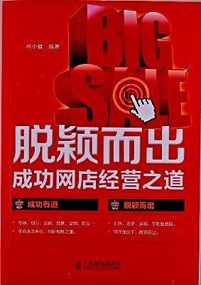 脱颖而出:成功网店经营之道.pdf