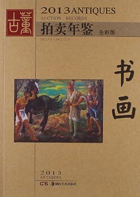 古董拍卖年鉴:书画.pdf