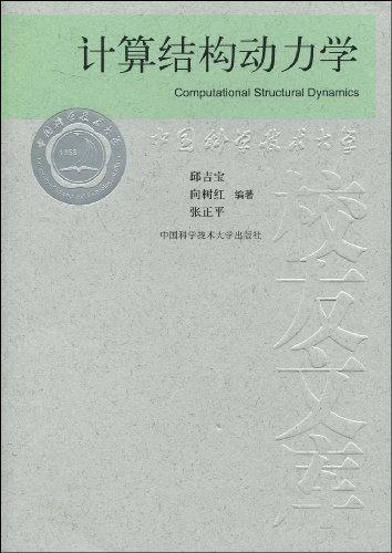 计算结构动力学图片