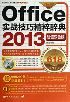 Office实战技巧精粹辞典2013.pdf