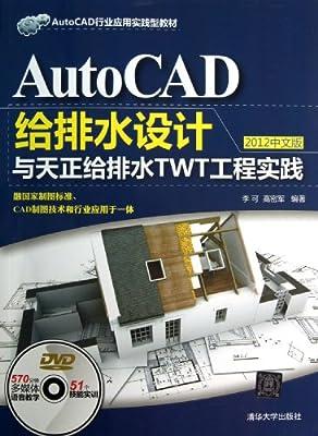 AutoCAD给排水设计与天正给排水TWT工程实践.pdf