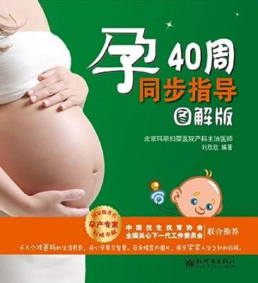 孕40周同步指导.pdf