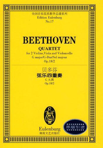 贝多芬弦乐四重奏 g大调 op.18 2