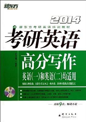 新东方•新东方考研英语培训教材:考研英语高分写作.pdf