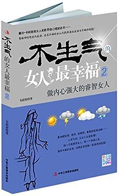 不生气的女人最幸福2:做内心强大的睿智女人.pdf