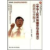 《中华人民共和国劳动合同法》最新完全释义