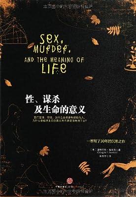 性、谋杀及生命的意义.pdf