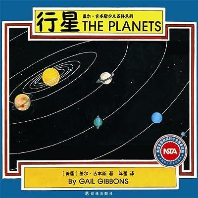 盖尔·吉本斯少儿百科系列:行星.pdf