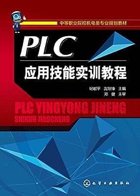 PLC应用技能实训教程.pdf