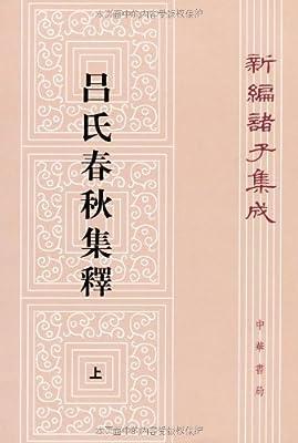 吕氏春秋集释.pdf