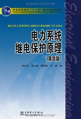 电力系统继电保护原理.pdf