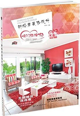 咱们结婚吧-新婚房装修设计.pdf