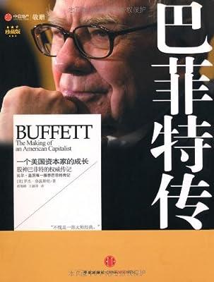 巴菲特传:一个美国资本家的成长.pdf
