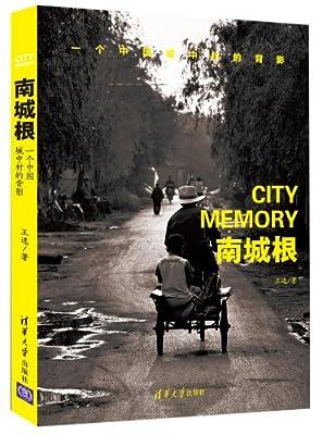 南城根:一个中国城中村的背影.pdf