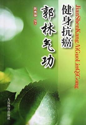 健身抗癌郭林气功.pdf