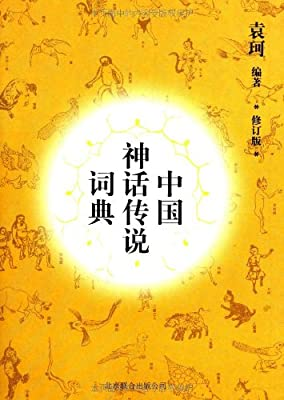 中国神话传说词典.pdf