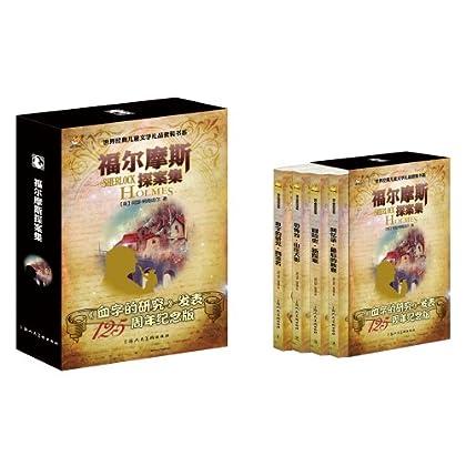 福尔摩斯探案集 全四册 柯南道尔 9787532275816