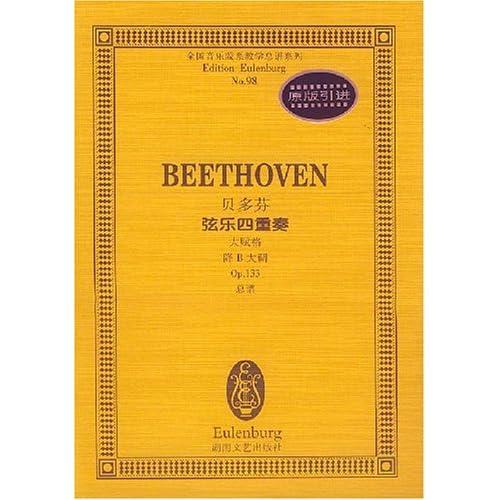 贝多芬弦乐四重奏 大赋格降B大调Op.133总谱 贝多芬 音乐 家居休闲游