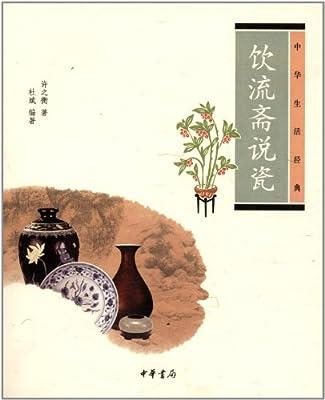 中华生活经典:饮流斋说瓷.pdf