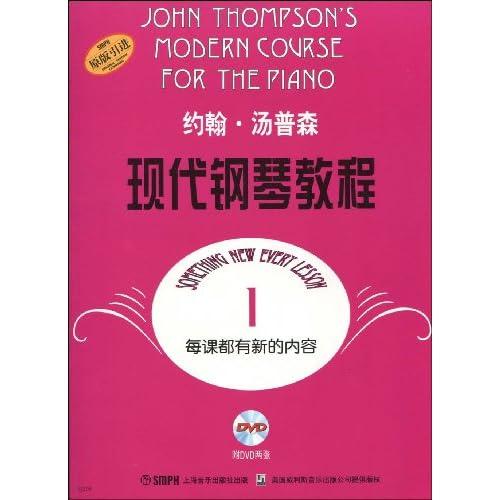 约翰·汤普森:现代钢琴教程1图片
