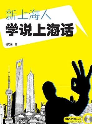 新上海人学说上海话.pdf