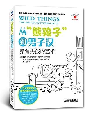 """从""""熊孩子""""到男子汉:养育男孩的艺术.pdf"""