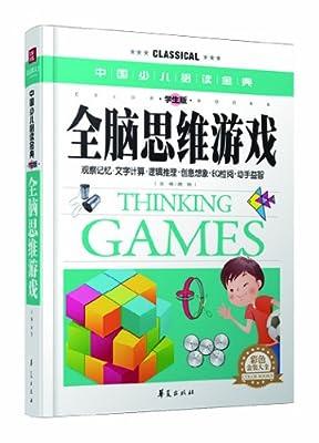 全脑思维游戏•彩色金装大全.pdf