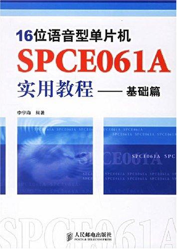 16位语音型单片机SPCE061A实用教程 基础篇图片