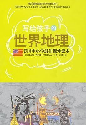 写给孩子的世界地理.pdf