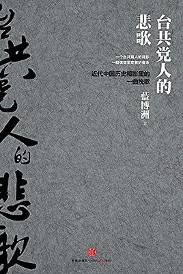 台共党人的悲歌.pdf