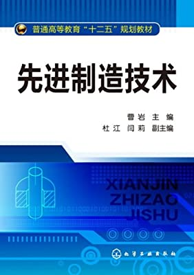 先进制造技术.pdf