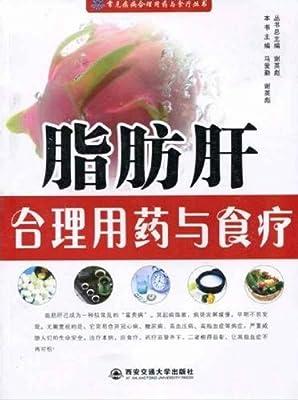 脂肪肝合理用药与食疗.pdf