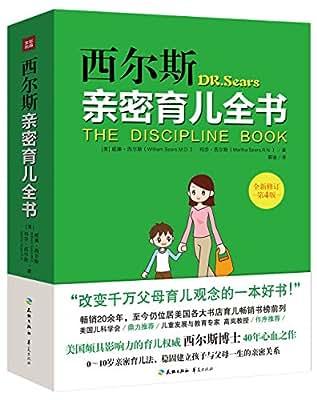 西尔斯亲密育儿全书.pdf