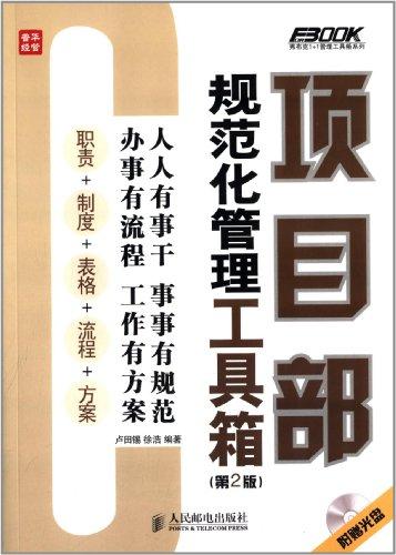 项目部规范化管理工具箱(第2版)(附
