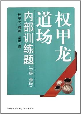 权甲龙道场内部训练题.pdf