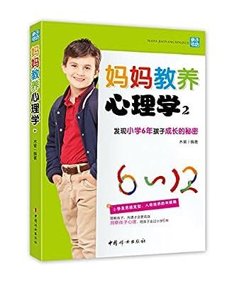 妈妈教养心理学2:发现小学6年孩子成长的秘密.pdf