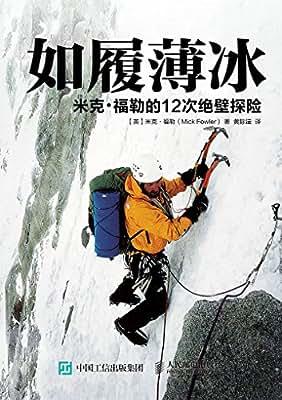 如履薄冰:米克·福勒的12次绝壁探险.pdf