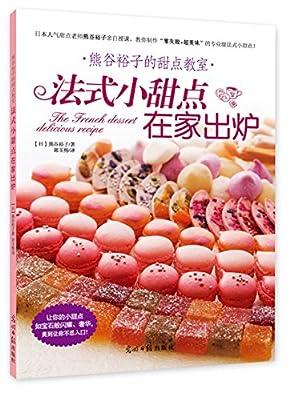 熊谷裕子的甜点教室:法式小甜点在家出炉.pdf