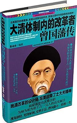 大清体制内的改革者曾国藩传.pdf