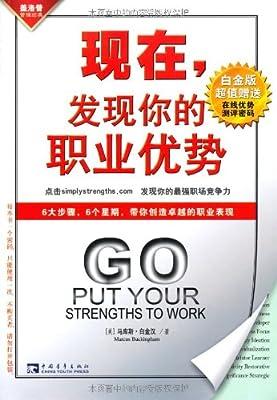现在,发现你的职业优势.pdf