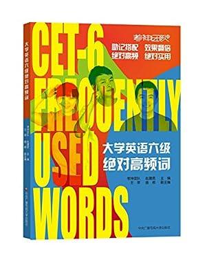 大学英语六级绝对高频词.pdf